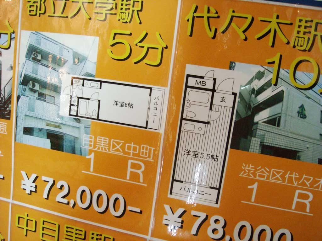 賃貸情報広告画像