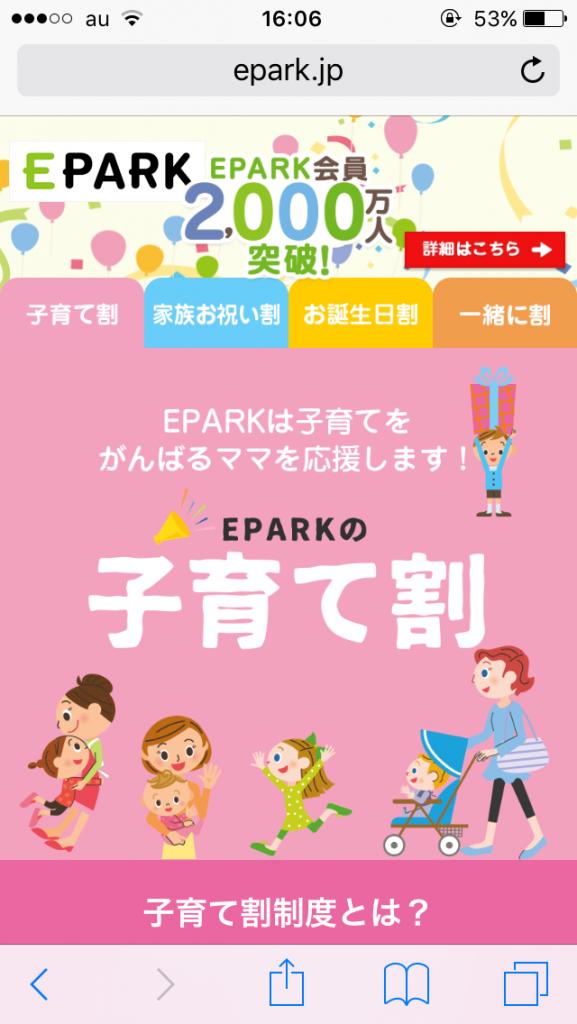 epark画像5