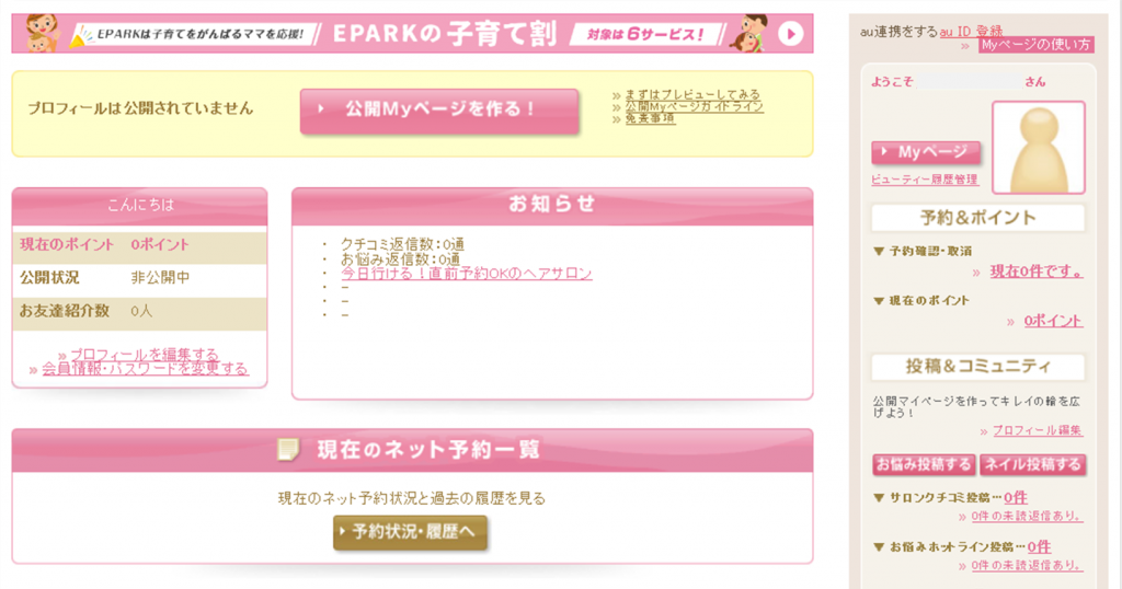 eparkマイページ1