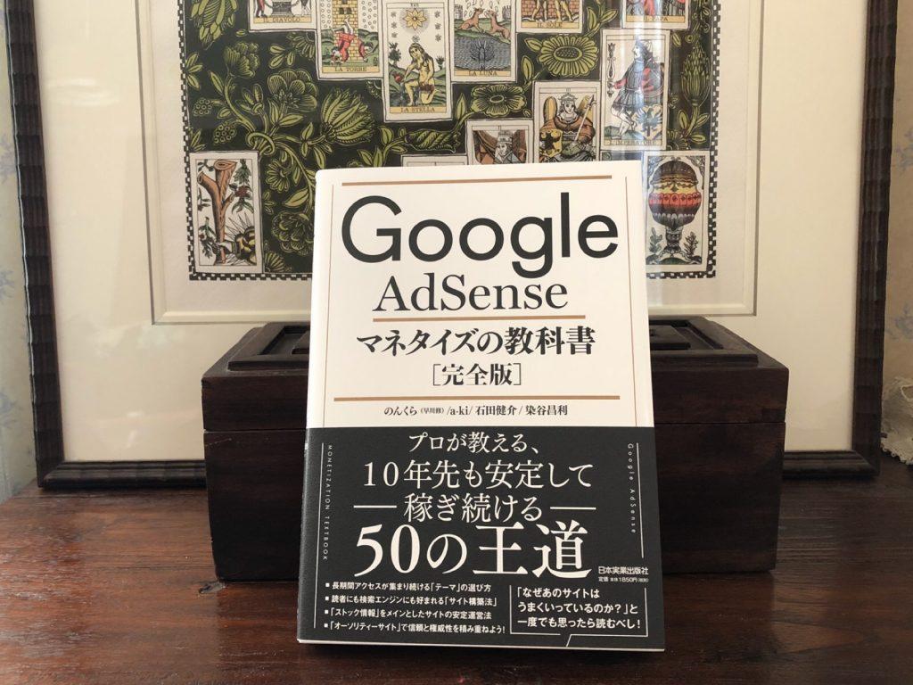 のんくら本(グーグルアドセンス マネタイズの教科書【完全版】)