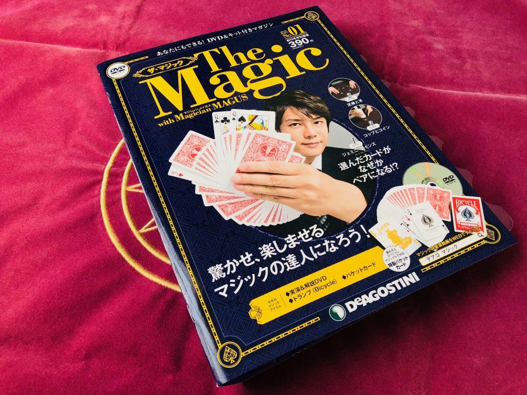 デアゴスティーニ「隔週刊The Magic」創刊号口コミレビュー
