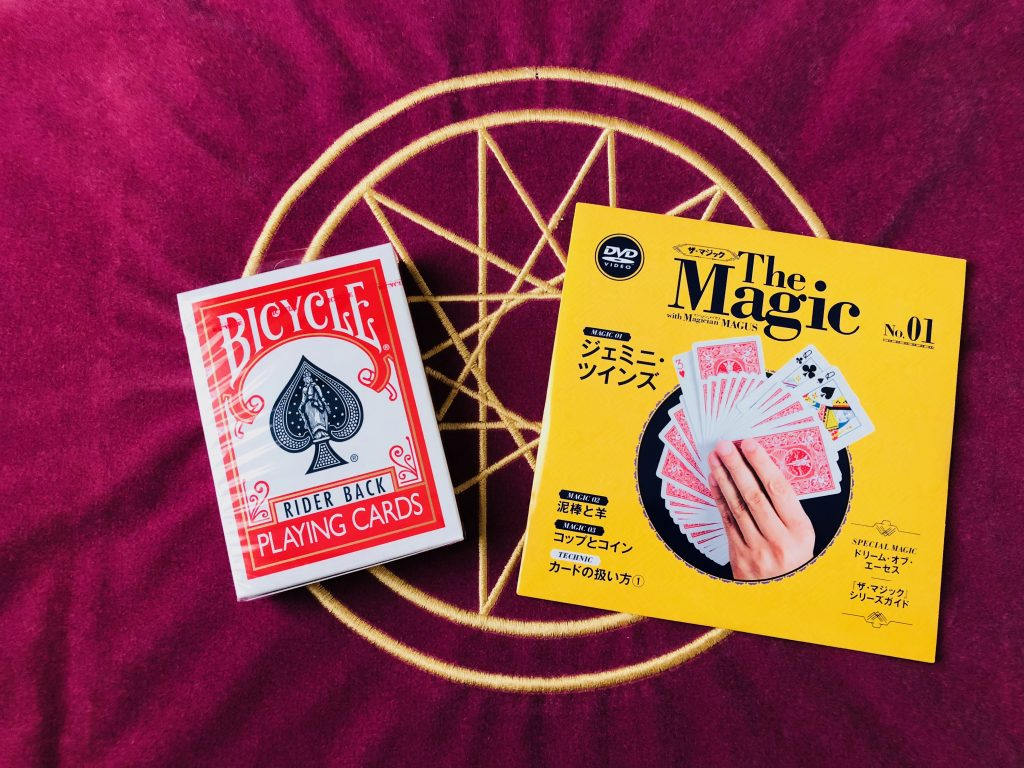 隔週刊「ザ・マジック」創刊号付属DVDとトランプ