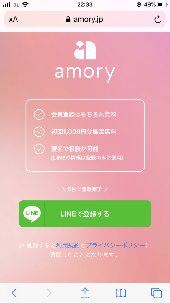 アモリ―登録画面1